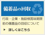 行政・企業・施設様賞味期限前の備蓄品の回収について